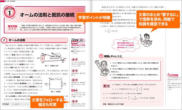 電験三種の教材イメージ