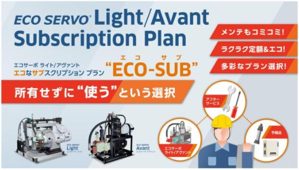 """エコサーボパッケージのサブスクリプションプラン""""ECO-SUB""""を提供の概要写真"""