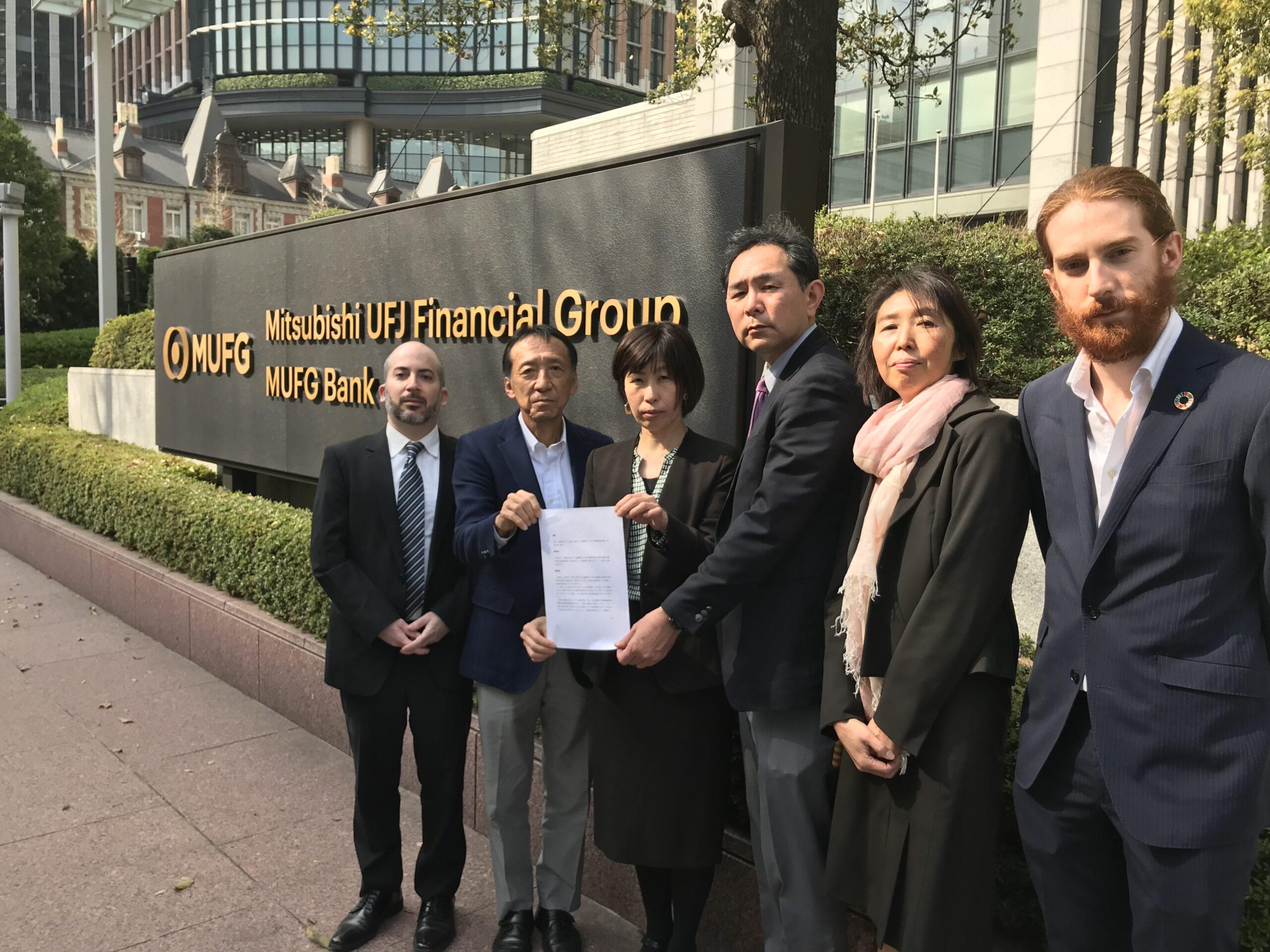 三菱UFJへ気候変動に関する株主提案を提出の概要写真