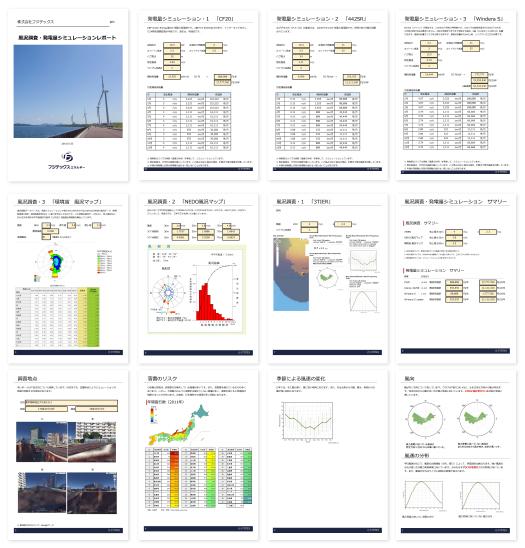 高収益を生む風力発電エリアが分かる無料「風況・発電量シミュレーション」提供開始の概要写真