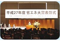 平成27年度の省エネ大賞決定、153件の応募から50件の選出の写真