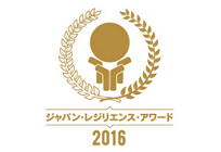 強靭化大賞2016、最優秀レジリエンス賞(エネルギー)では4団体が受賞の写真