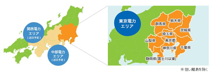東燃ゼネラルによる電気の提供地域