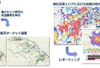 地図をつかって勝ち残る電力自由化、地理情報システム(GIS)の新たな可能性の写真