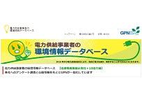 電力のグリーン購入と電力供給事業者のデータベースの写真