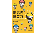 電気の選び方-わが家の電力自由化ガイドブックの写真