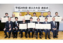 平成28年度の新エネ大賞決定、IHIと新日鐵住金による高比率バイオマス混焼の火力発電などが受賞の写真