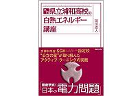 名門・県立浦和高校の白熱エネルギー講座の写真