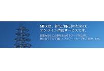 電力情報サービスの写真