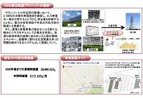 二国間クレジット(JCM)に18件目の登録、モンゴルにおける太陽光発電事業の写真