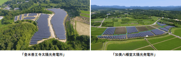 「登米善王寺太陽光発電所」と 「加美八幡堂太陽光発日立キャピタルグループは2003年に風力発電分野で業界に先駆けて金融サービスを提供して以来、風力や太陽光などの地球環境に配慮した再生可能エネルギーの普及に貢献してきました。電所」