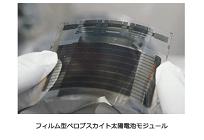 東芝、フィルム型のペロブスカイト太陽光発電で世界最高の変換効率10.5%を達成の写真