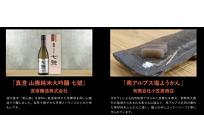 富士見森のエネルギー、「ふるさと応援でんき」を開始、諏訪の活性化を目指すの写真