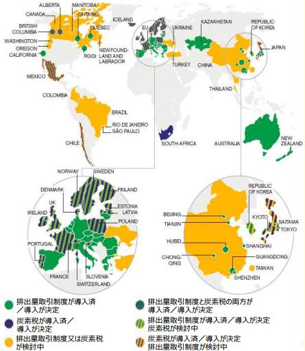 世界で導入されているカーボンプライシング(2016年時点)