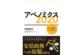 アベノミクス2020―人口、財政、エネルギーの写真