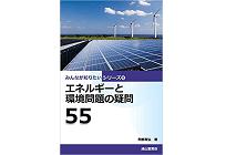 エネルギーと環境問題の疑問55の写真