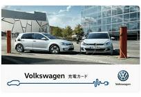 業界初、フォルクスワーゲンが電気自動車の「充電使いたい放題」プランを提供開始の写真