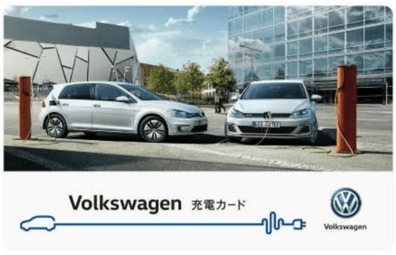 Volkswagen 充電カード
