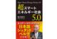 超スマートエネルギー社会5.0の写真