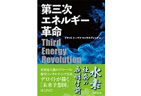 第三次エネルギー革命の写真
