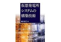 仮想発電所システムの構築技術の写真