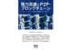 電力流通とP2P・ブロックチェーン ―ポストFIT時代の電力ビジネス―の写真