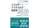 IoT・AI・データを活用した先進事例8社のビジネスモデルを公開 エネルギーデジタル化の最前線2020の写真