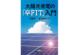 太陽光発電の「卒FIT」入門の写真