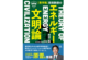 青学発 岸田教授の「エネルギー文明論」の写真