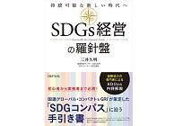 SDGs経営の羅針盤 持続可能な新しい時代への写真