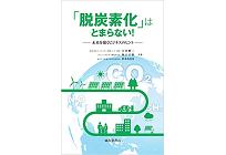 「脱炭素化」はとまらない! ー未来を描くビジネスのヒントーの写真