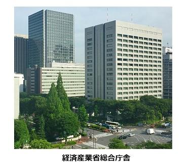 経済産業省総合庁舎